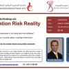 ورشة عمل : مخاطر امن المعلومات
